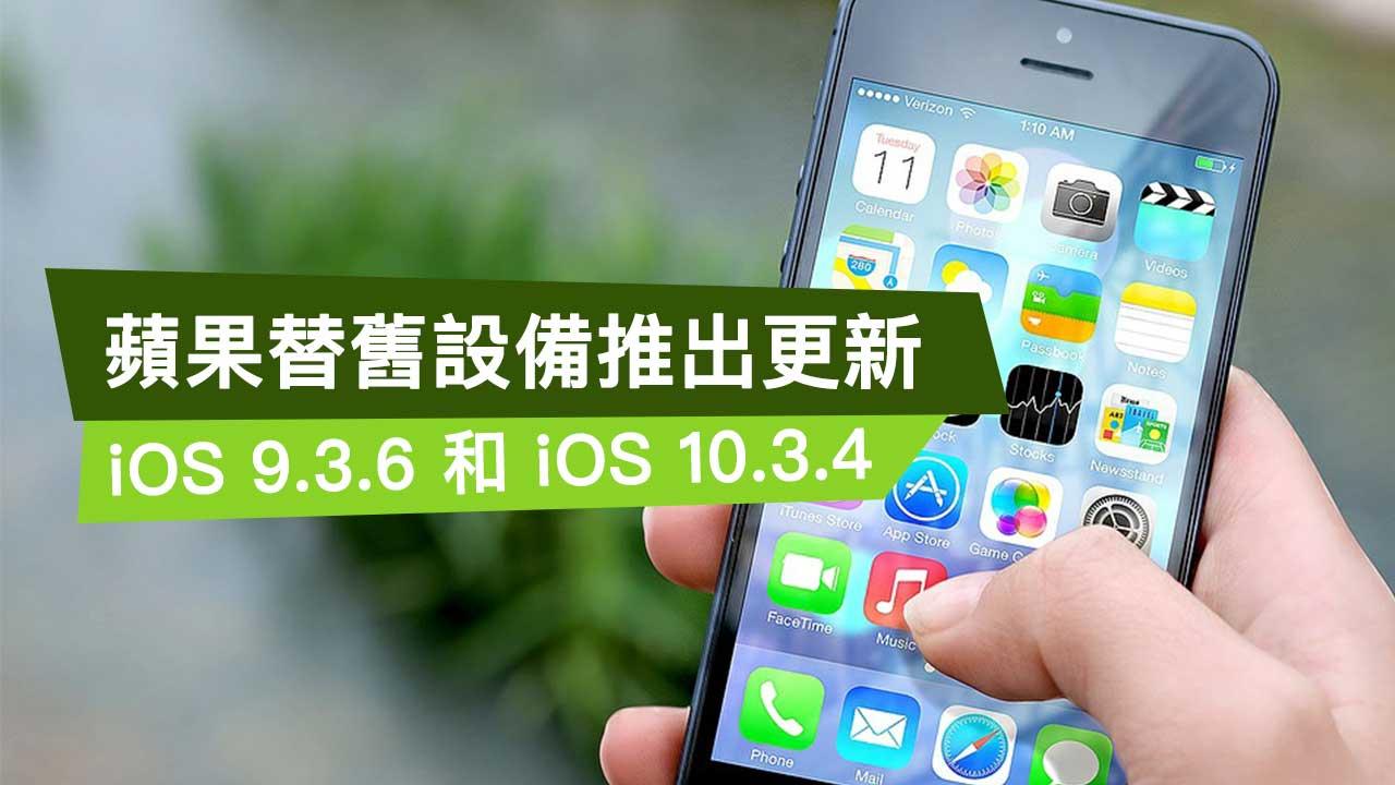 蘋果替舊款淘汰設備釋出 iOS 9.3.6 和 iOS 10.3.4 更新,修正GPS錯誤
