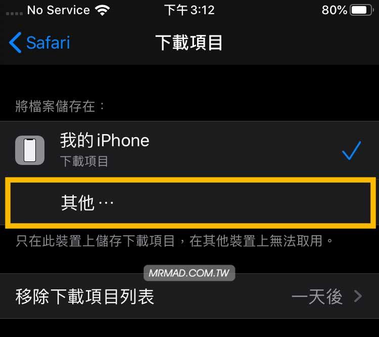 自訂 iOS 和 iPadOS 的 Safari 下載管理器儲存位置3