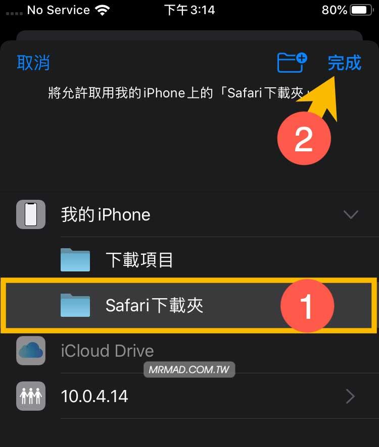 自訂 iOS 和 iPadOS 的 Safari 下載管理器儲存位置6