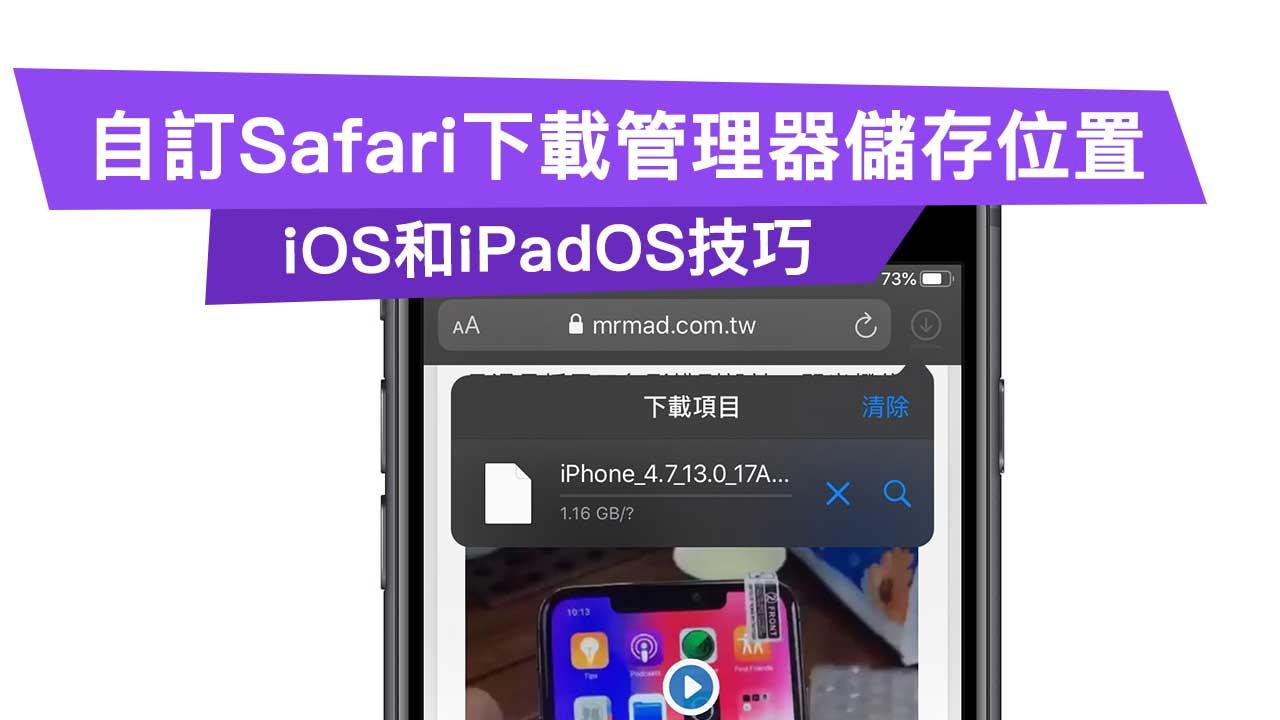 如何自訂 iOS 和 iPadOS 的 Safari 下載管理器儲存位置