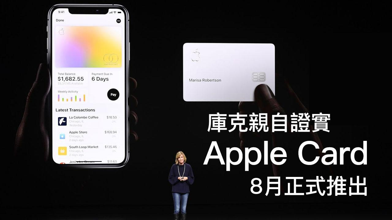 庫克親自證實蘋果信用卡 Apple Card 於 8 月正式推出