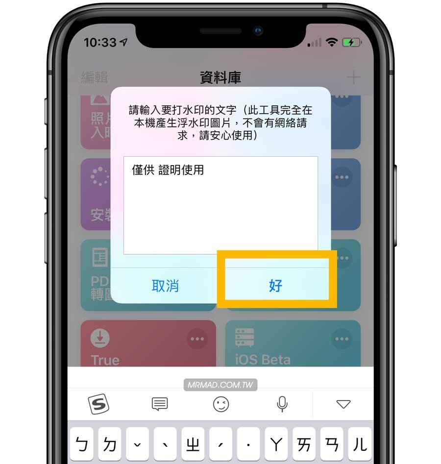 一鍵輕鬆替證件照加入浮水印,透過 Siri 捷徑腳本就可能實現
