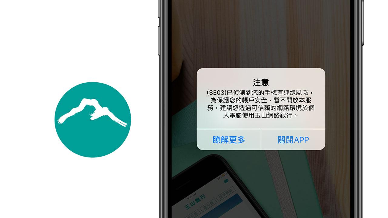 繞過玉山行動銀行 App 越獄檢測機制 ESunbank Bypass