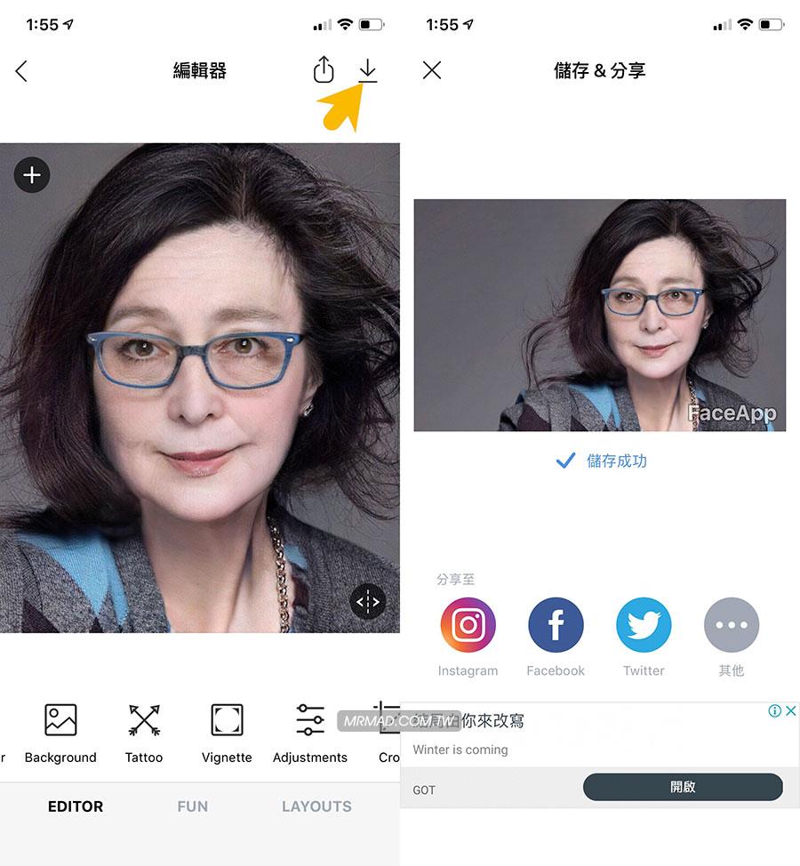 FaceApp儲存照片與裁切1