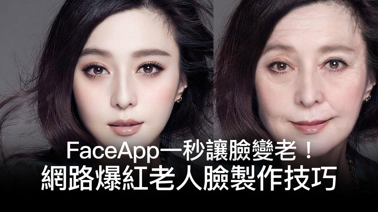 網路爆紅老人臉 FaceApp製作技巧,瞬間變老、變年輕、變有笑容的變臉工具