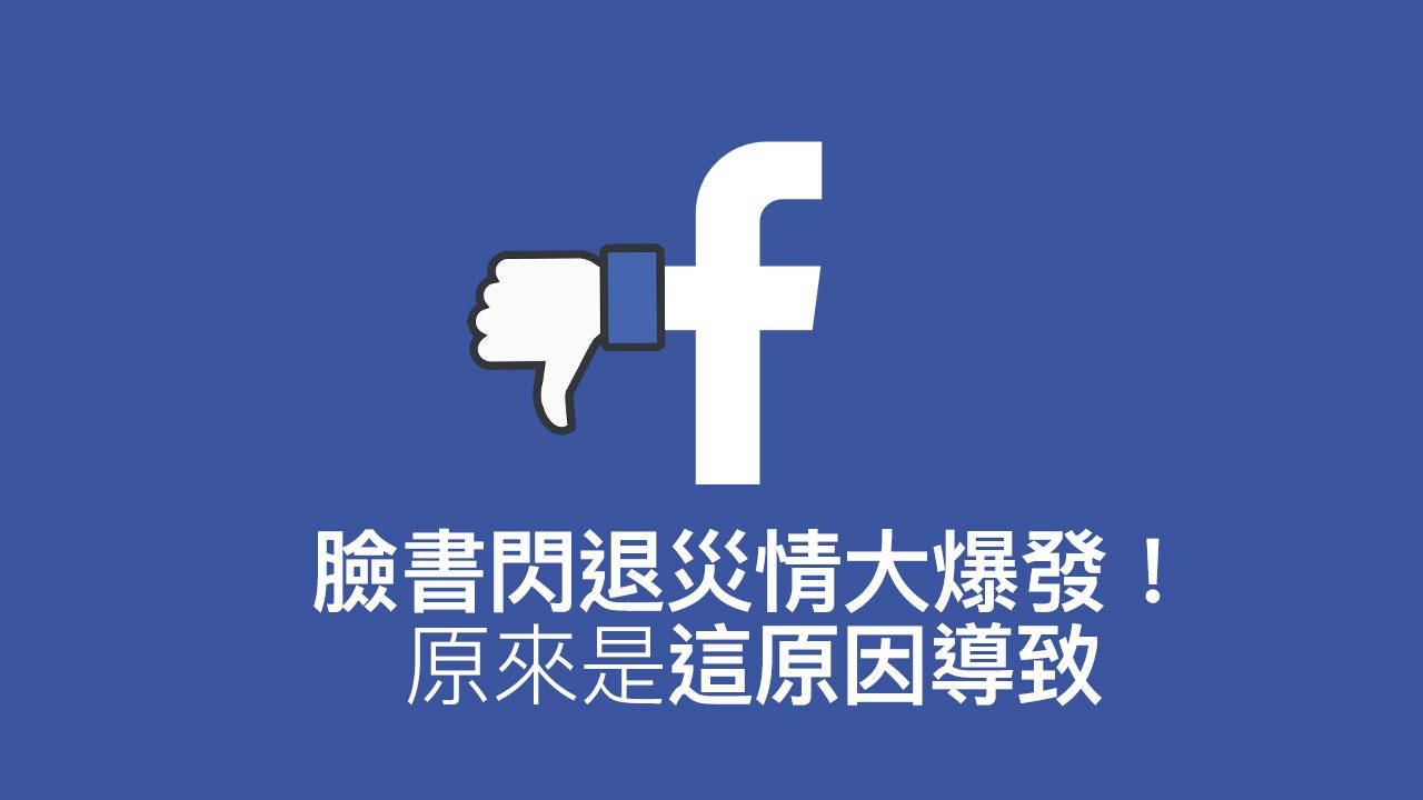 Facebook 閃退災情全面爆發! 臉書閃退原因分析 暫時不要升級新版