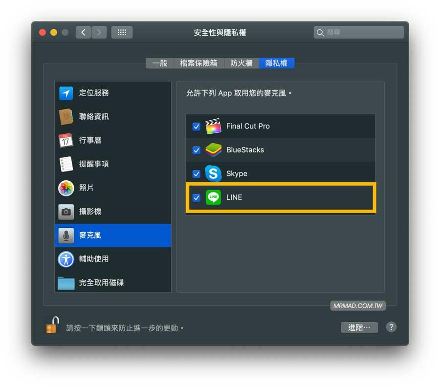 解決 Mac 連接 AirPods 後沒辦法透過LINE麥克風通話