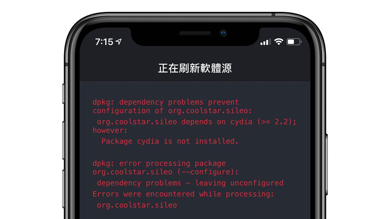 解決更新 Sileo v1.2.5 版本後,Sileo 跳出正在刷新軟體源紅字錯誤方法