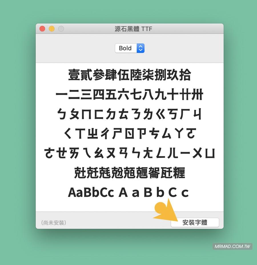 字體下載安裝教學3