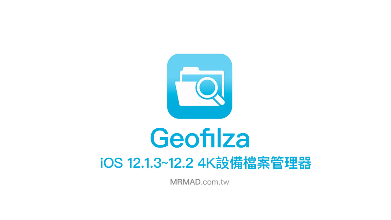 GeoFilza 支援 iOS 12.1.3~12.2 4K設備,免越獄也能管理iOS系統檔案