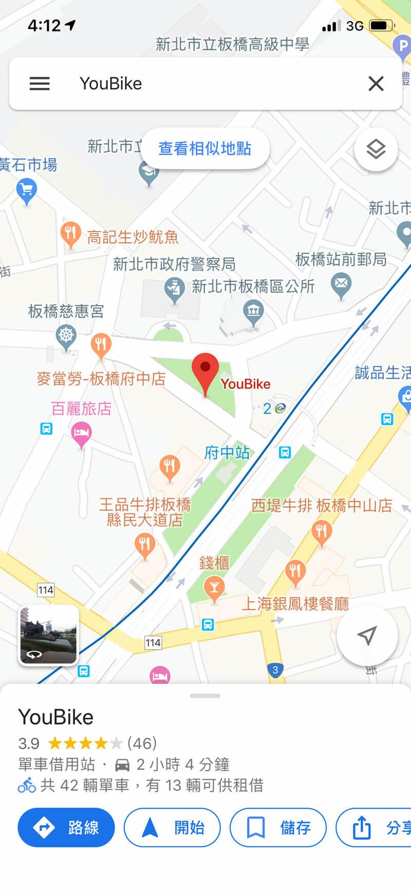 如何使用Google Maps查詢YouBike和公共腳踏車剩餘數量1