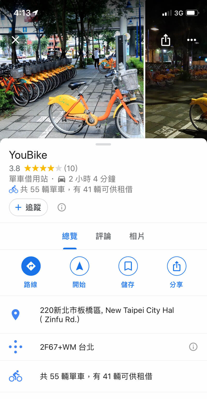 如何使用Google Maps查詢YouBike和公共腳踏車剩餘數量2