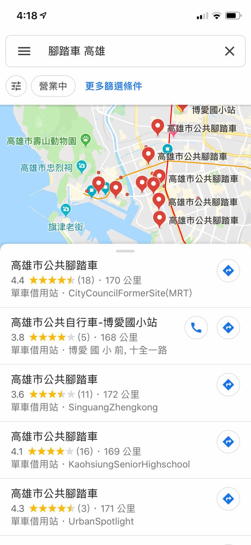 如何使用Google Maps查詢YouBike和公共腳踏車剩餘數量3