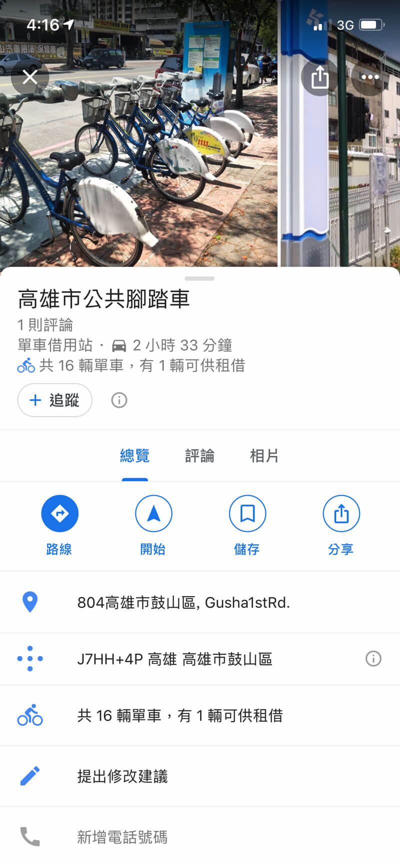 如何使用Google Maps查詢YouBike和公共腳踏車剩餘數量4