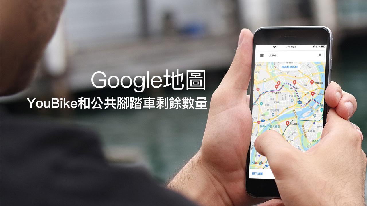 Google地圖查詢 YouBike 和公共腳踏車站點,與即時剩餘數量技巧