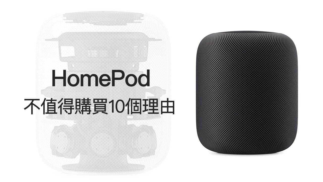 HomePod 不值得入手10個理由,購買前你一定要先來看