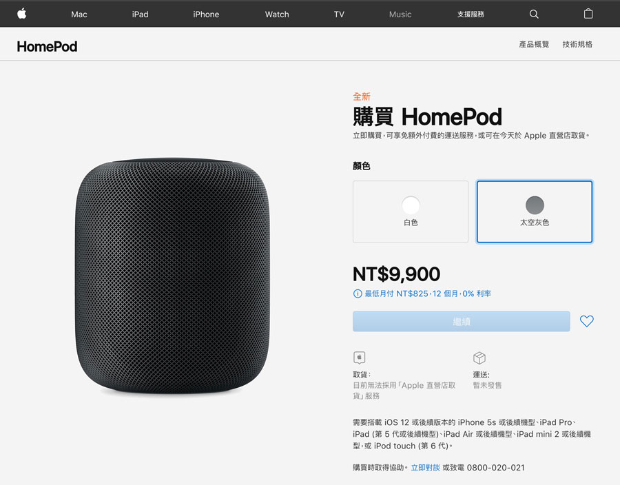 HomePod 台灣官網準備開賣!夏季末出貨 支援繁體中文,售價 9,900