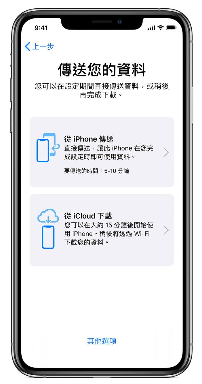 iOS 12.4 正式推出!加入 iPhone 轉移、HomePod支援台灣與修補對講機漏洞