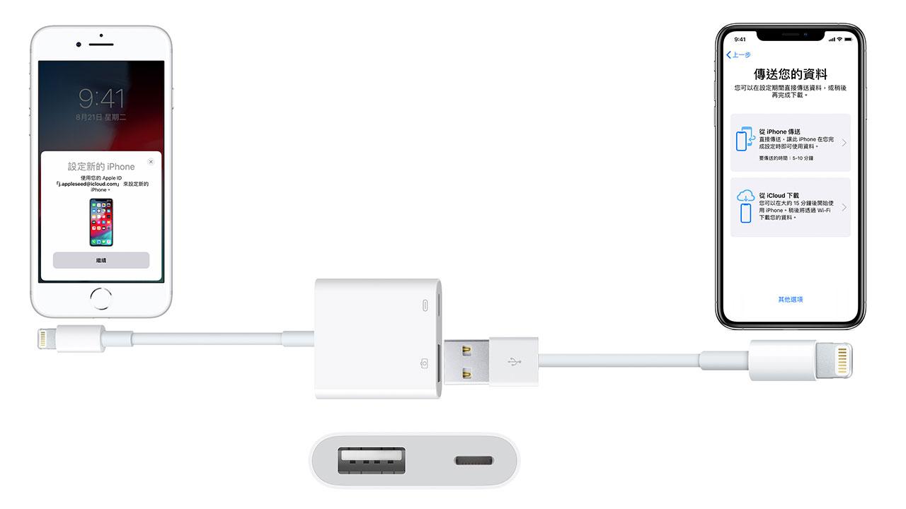 iPhone移轉技巧:透過 WiFi 或有線 Lightning 新舊機資料轉移4