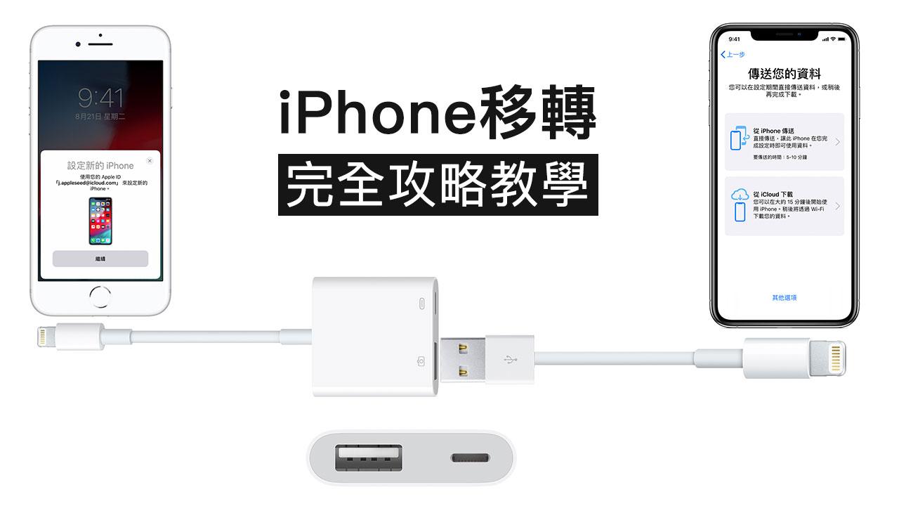 iPhone移轉完全攻略:教你用有線或WiFi替新舊 iPhone 轉移資料