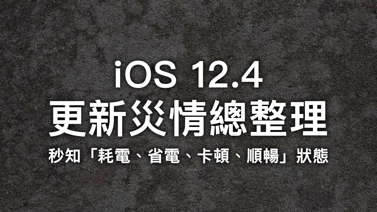 iOS 12.4 適合更新嗎?順暢度、耗電狀態與各類災情總整理