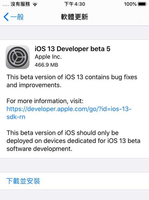iOS 13 Beta5 & iPadOS Beta5 開發者測試版描述檔下載安裝技巧