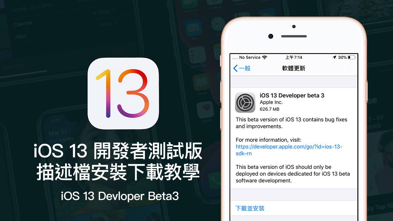 iOS 13 Beta 3 & iPadOS Beta 3 開發者測試版描述檔下載安裝技巧