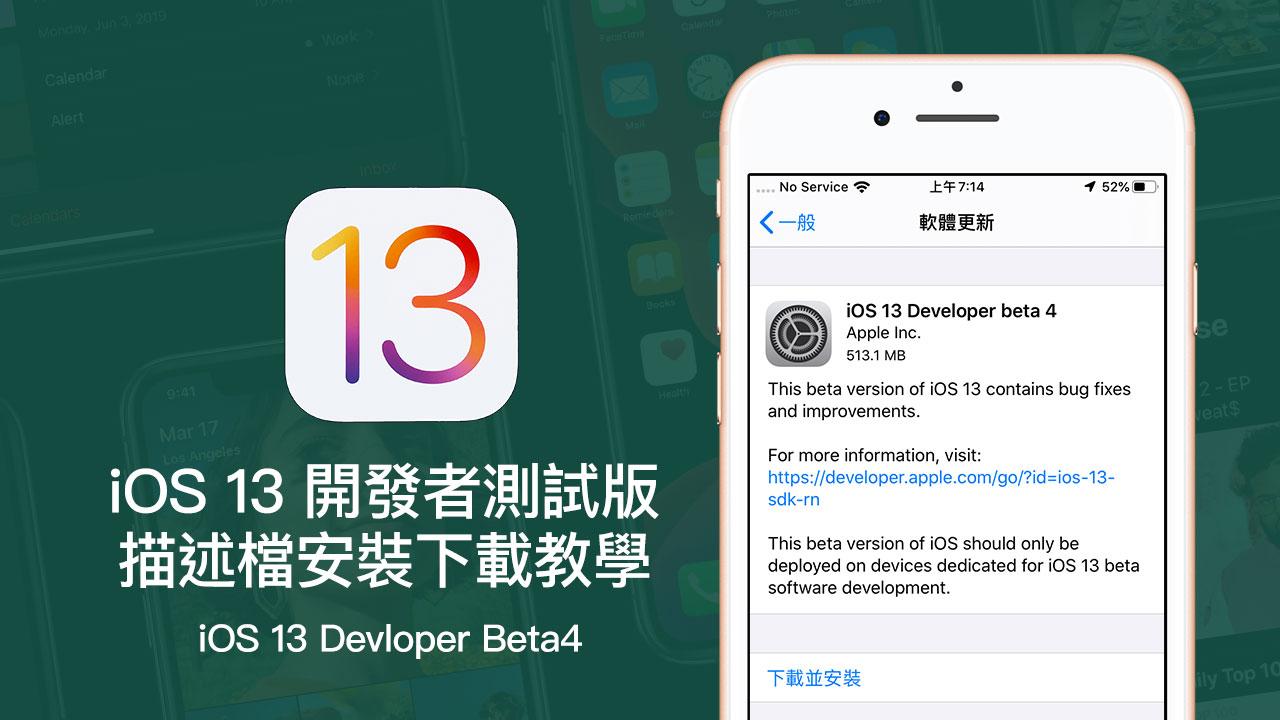 iOS 13 Beta4 & iPadOS Beta4 開發者測試版描述檔下載安裝技巧