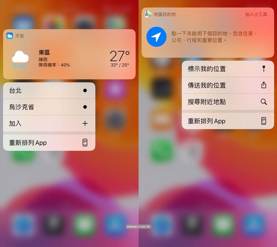 iOS 13深度必學技巧,多數人都會忽略45個驚喜新功能