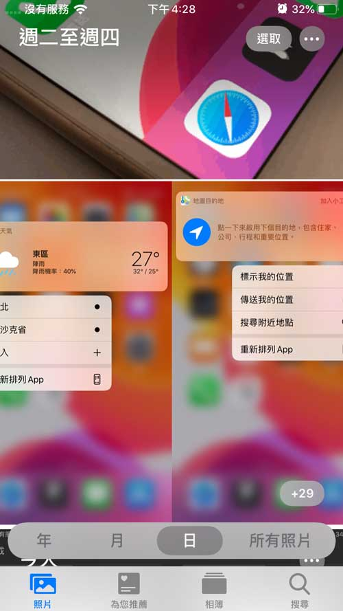 iOS 13 Beta4 帶來哪些變化?讓我們一次告訴你