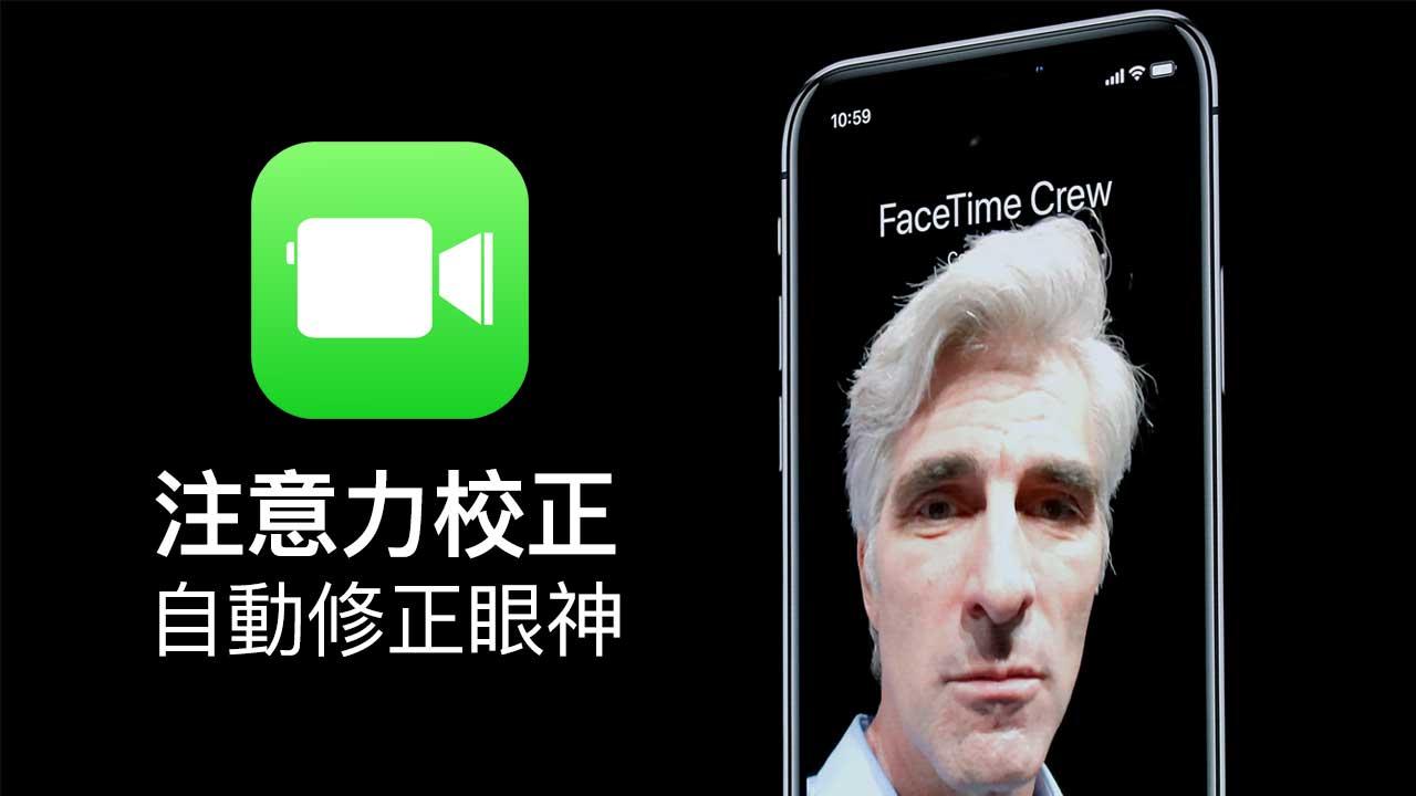 iOS 13 替 FaceTime 加入注意力校正功能,通話時眼神看起來會很專注