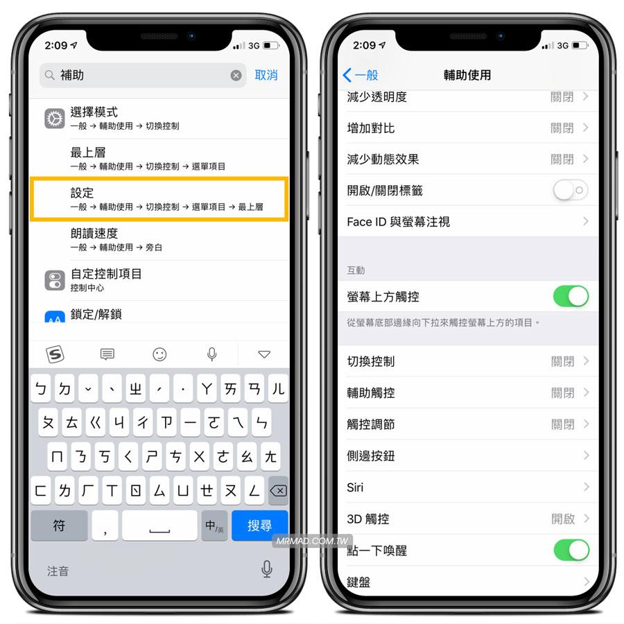 iOS快速設定必學技巧,一鍵快速找出 iPhone、iPad 功能設定開關
