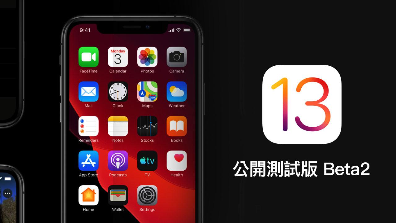 iOS 13 Beta2 公開測試版本已經推出!開發者版 Beta3 再次推出