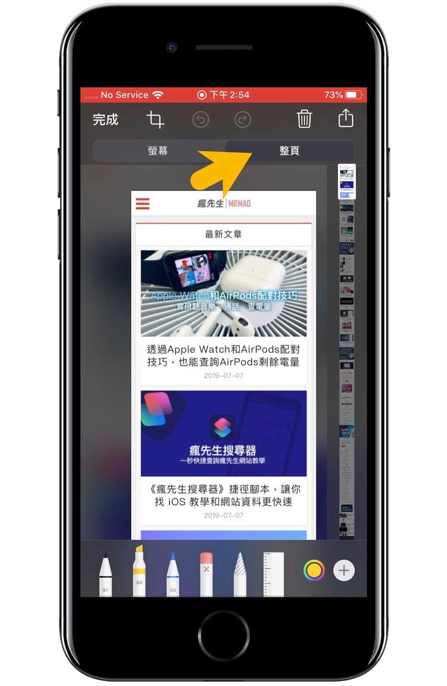 iOS 13 內建 Safari 長截圖技巧教學,免透過第三方長截圖App