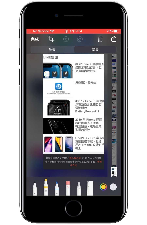 iOS 13 內建 Safari 長截圖教學3