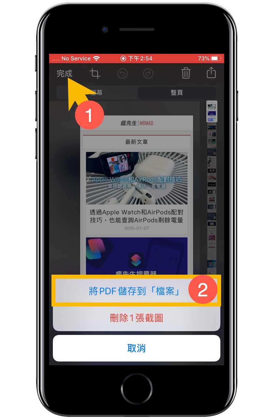 iOS 13 內建 Safari 長截圖教學4