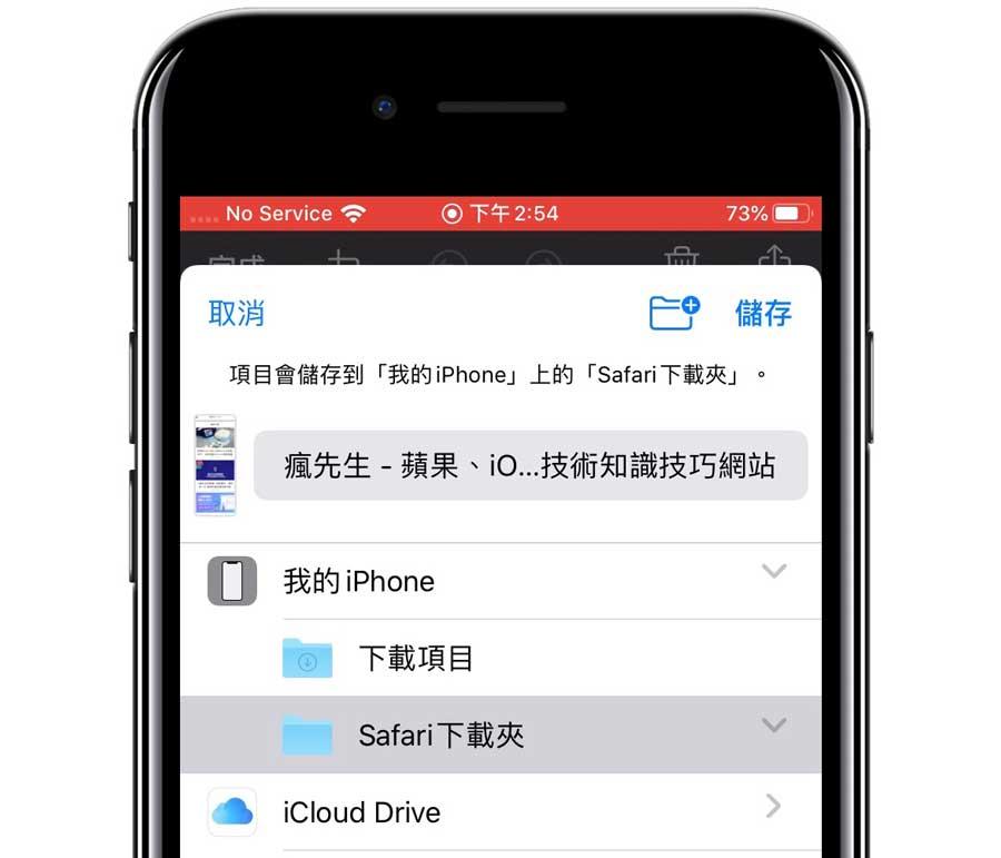 iOS 13 內建 Safari 長截圖教學5
