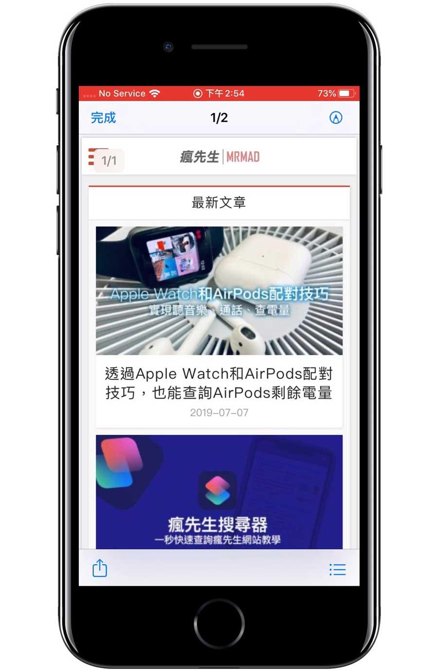 iOS 13 內建 Safari 長截圖教學7