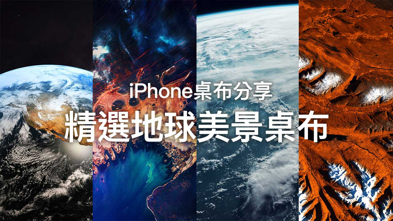 iPhone 地球桌布下載!替大家精選地球最美的視覺角度