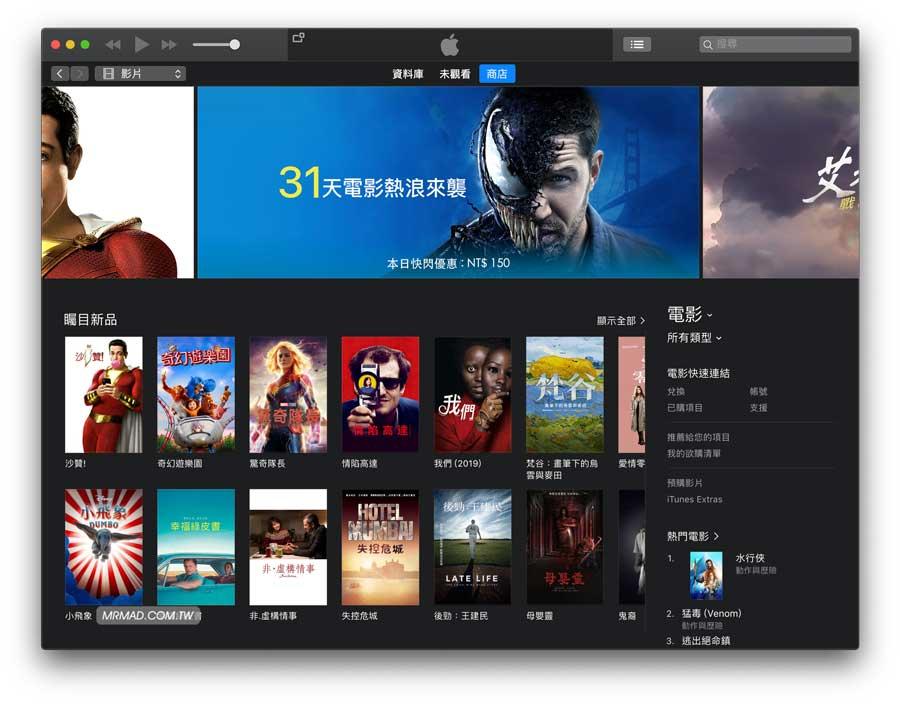 iTunes 「電腦版」租借電影和觀賞技巧1