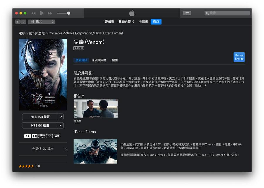 透過 iTunes 租借電影和購買攻略教學,想看電影一定要看這篇