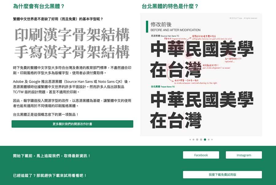 台北黑體中文字型免費下載,適合用印刷、YouTube、設計