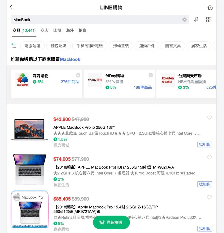 透過LINE購物搜尋直接找點數回饋網站2