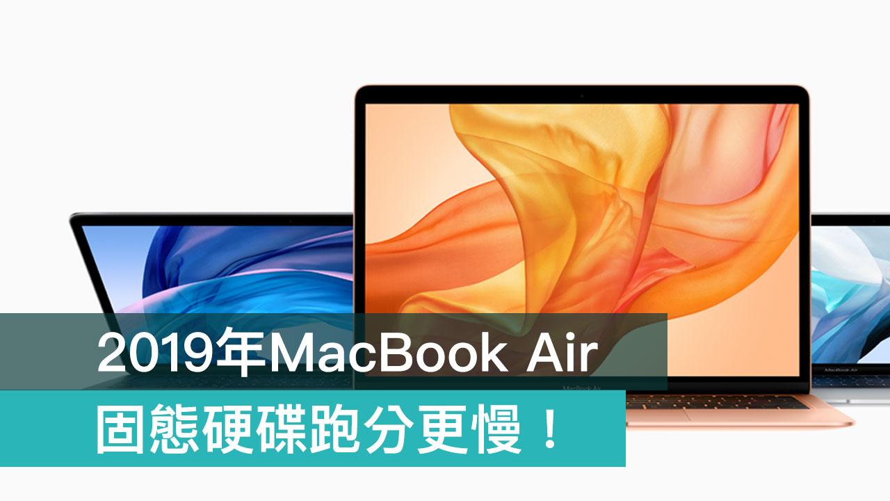2019新 MacBook Air SSD讀取速度比2018版更慢,要入手先考慮清楚