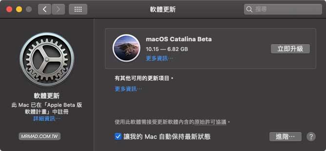升級 macos 10.15 測試版教學2