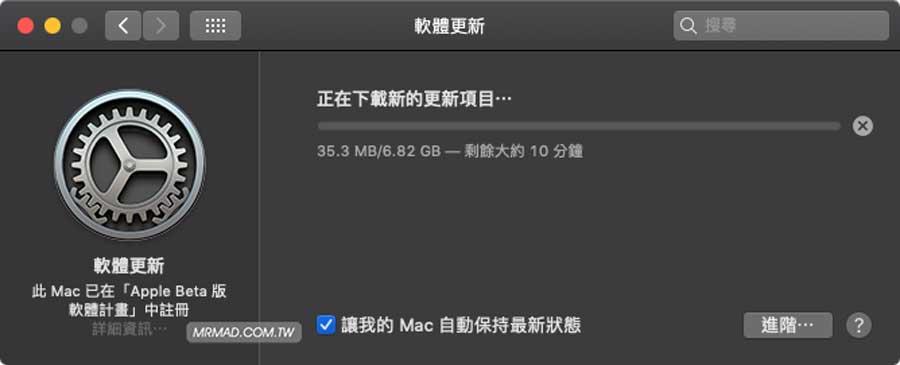 升級 macos 10.15 測試版教學3