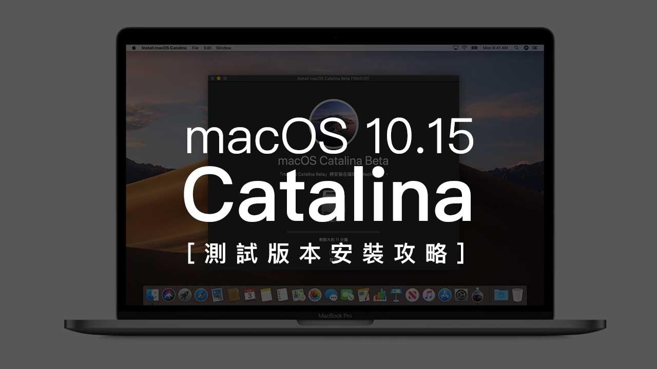 macOS 10.15 Catalina 測試版本升級技巧大公開,教你搶先體驗新系統