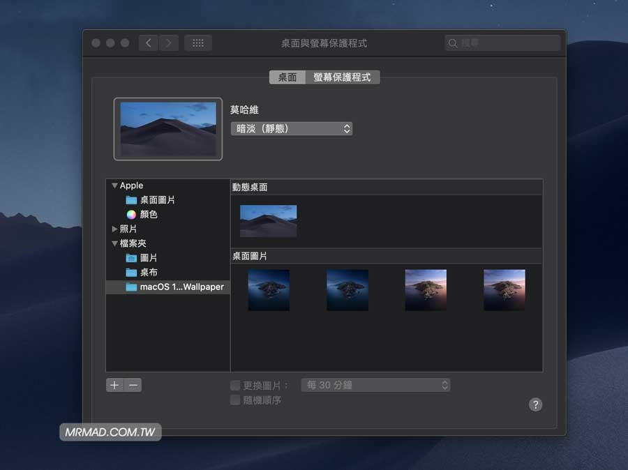 macOS 10.14 上套用 macOS 10.15 動態桌布技巧2