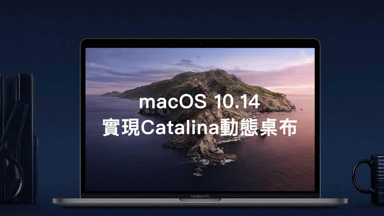 教你在 macOS 10.14 上套用 macOS 10.15 動態桌布技巧