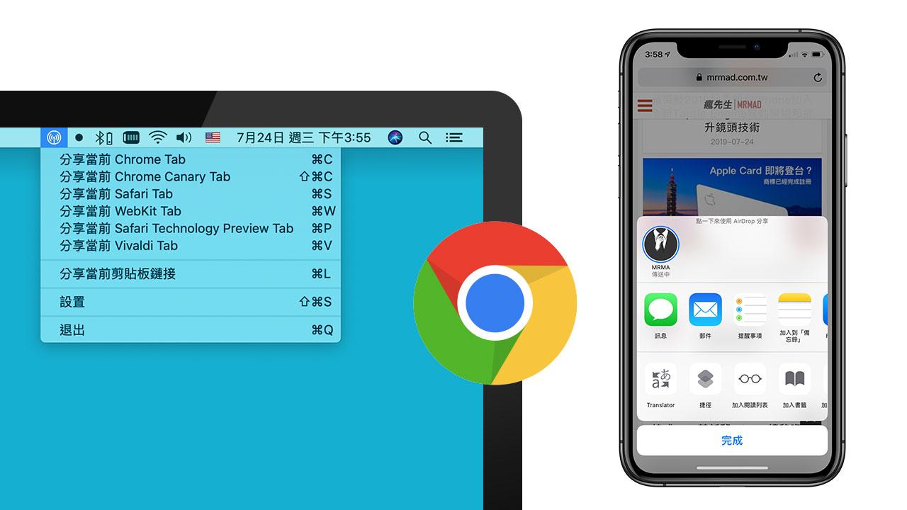 Chrome 瀏覽器也能實現 AirDrop 分享功能,macOS用戶必學招式